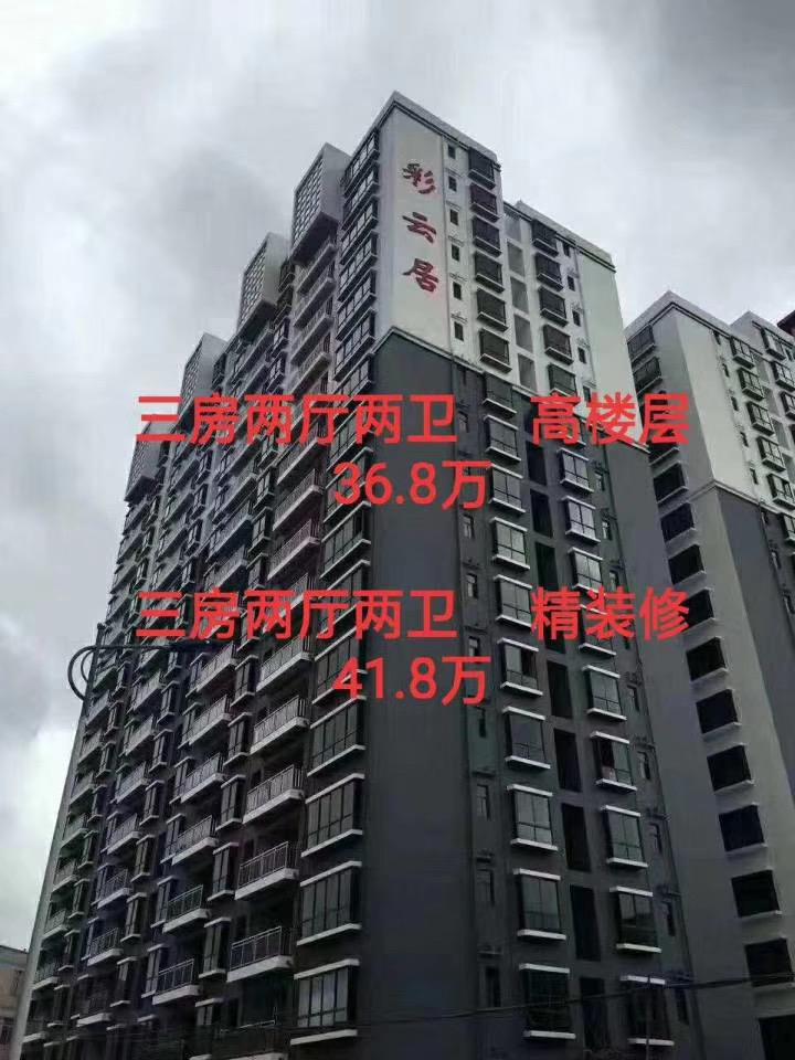 惠阳新圩小产权房,《彩云居》,带地下停车位,二栋3300元/平起