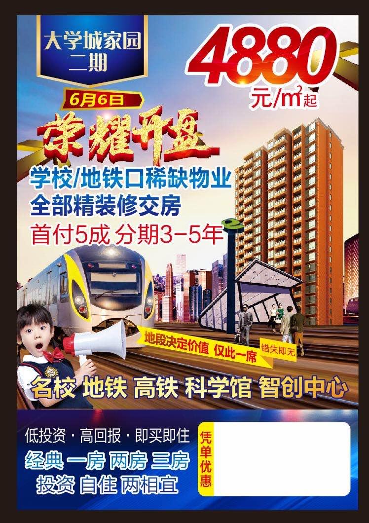 地铁6号线300米 【大学城家园·二期】 特价4880元起 精装修交房