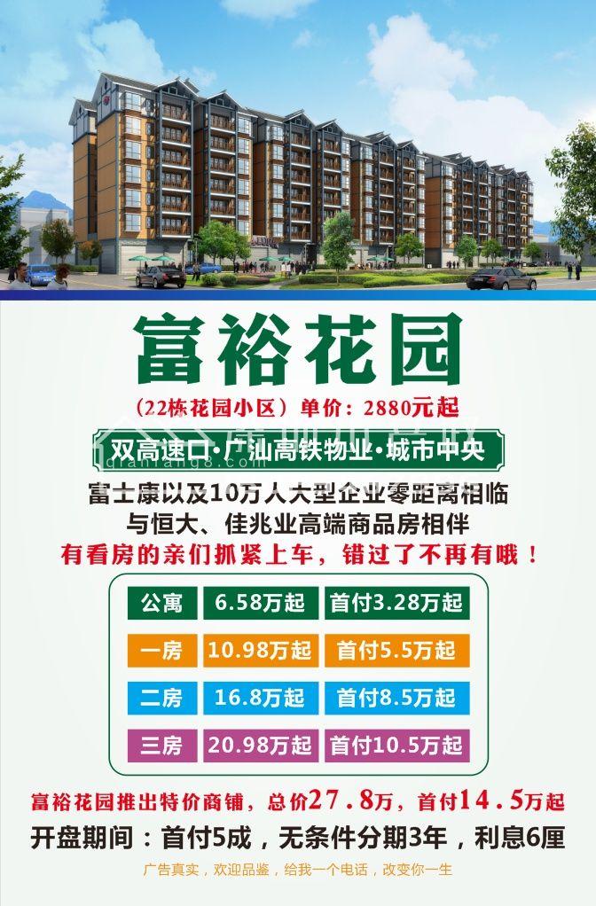 惠州富士康22栋大型花园小区、精装公寓6.6万起/富裕花园首付3.3万起