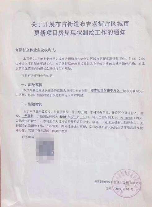 华侨城拆迁房《东站壹号》,布吉地铁口拆迁房直接华侨城确权登记签约!