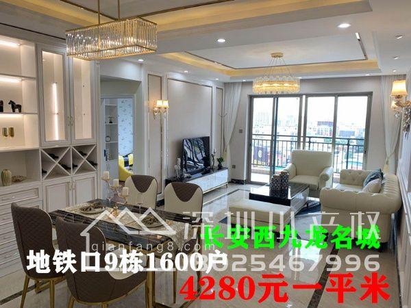长安轻轨口9栋花园房【西站一品】,惊爆价才️ 3888/㎡起