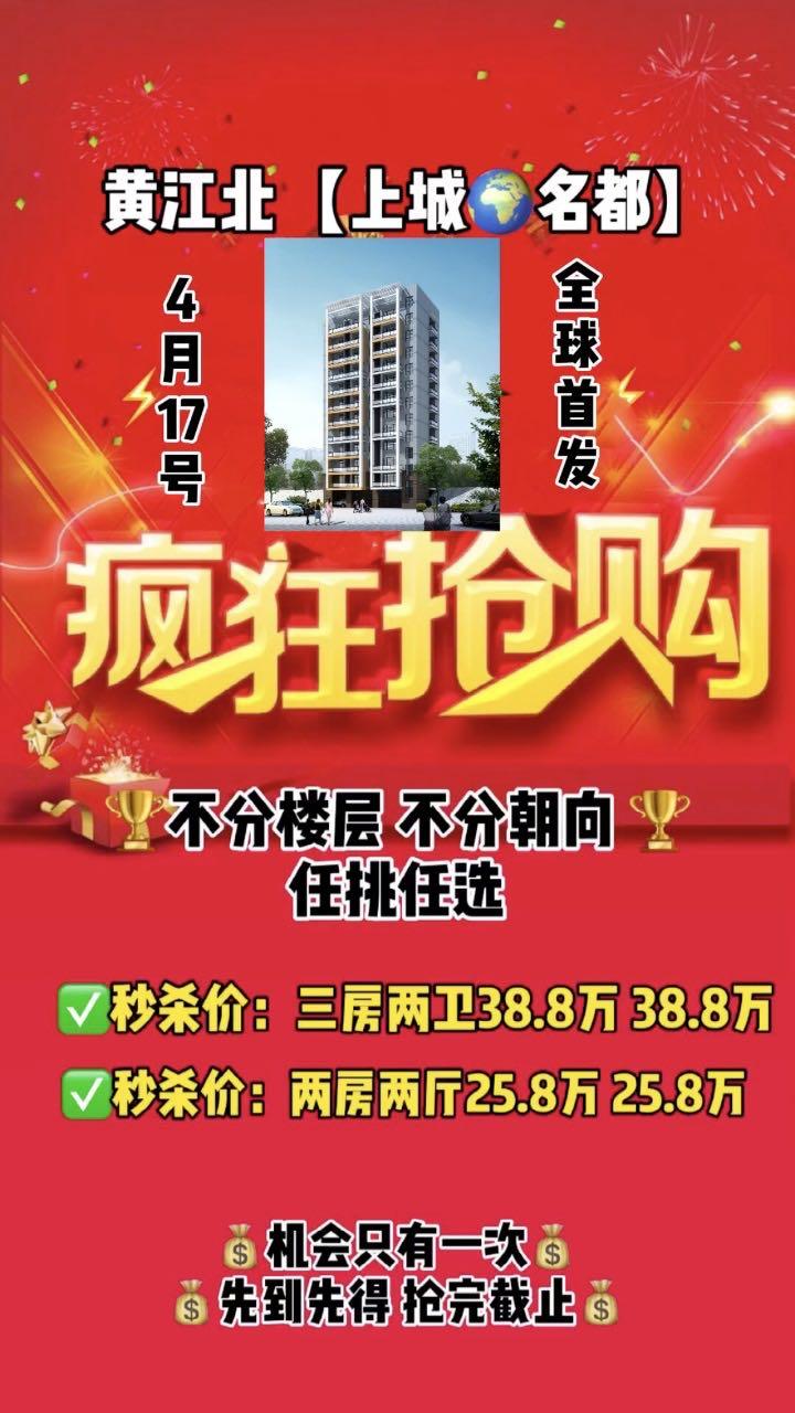 黄江北【上城名都】统统一口价两房74.8平米25.8万 三房103-106.3 38.8万