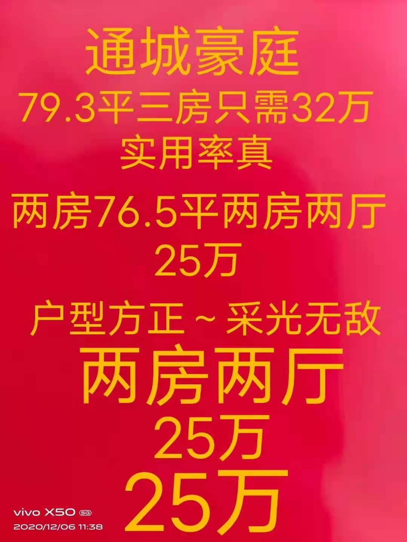 长安【通城豪庭】首付8️万买长安学区房惊爆价2980元一平起!