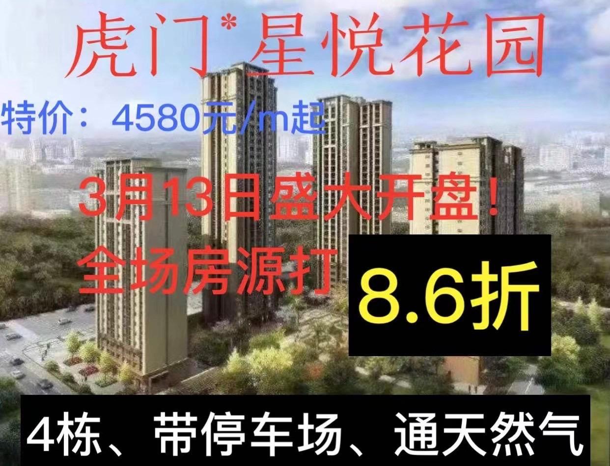 虎门北栅碧桂园0距离【星悦花园】4栋新盘4580元/平米